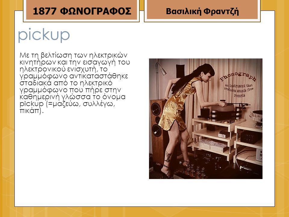 pickup 1877 ΦΩΝΟΓΡΑΦΟΣ Βασιλική Φραντζή