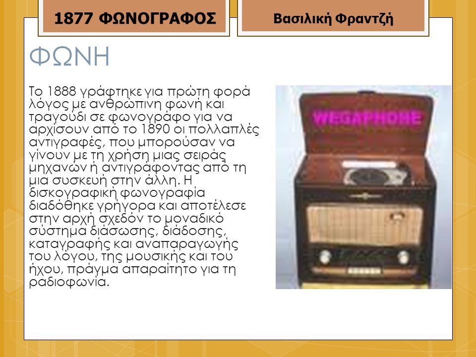 ΦΩΝΗ 1877 ΦΩΝΟΓΡΑΦΟΣ Βασιλική Φραντζή