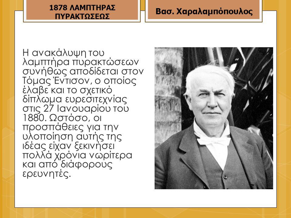 1878 ΛΑΜΠΤΗΡΑΣ ΠΥΡΑΚΤΩΣΕΩΣ