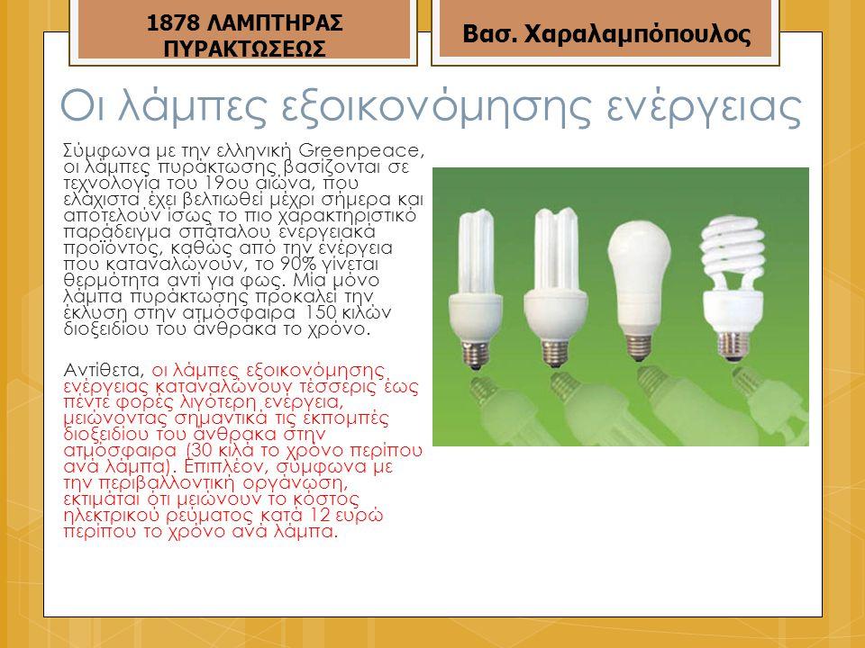 Οι λάμπες εξοικονόμησης ενέργειας