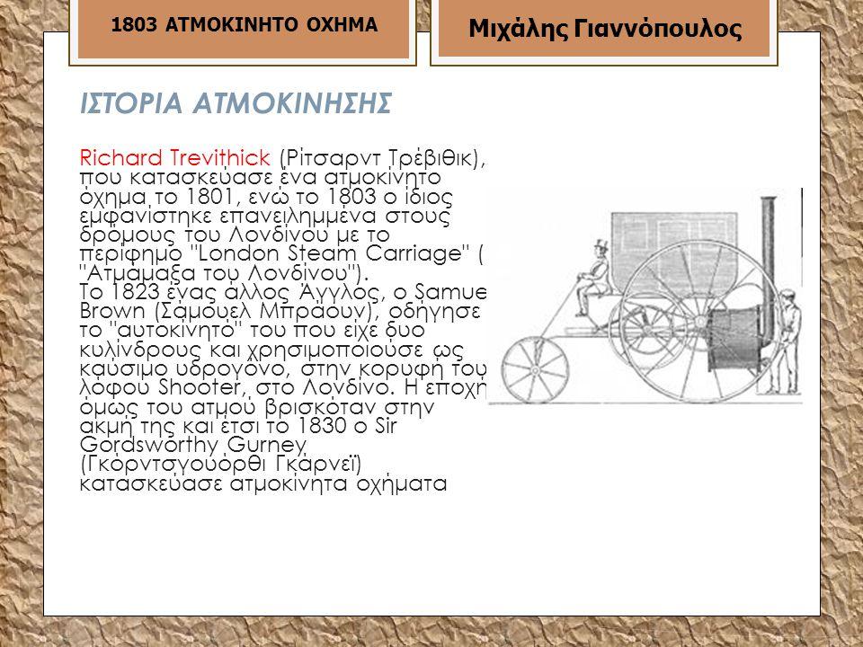 ΙΣΤΟΡΙΑ ΑΤΜΟΚΙΝΗΣΗΣ Μιχάλης Γιαννόπουλος