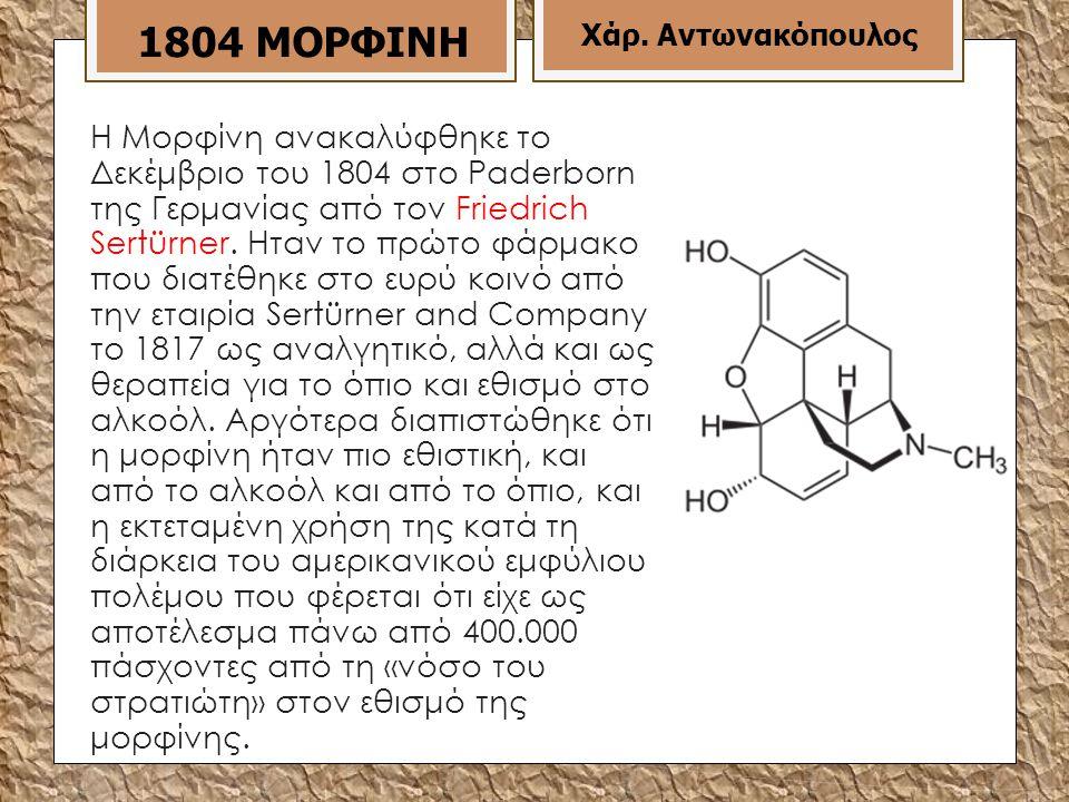 1804 ΜΟΡΦΙΝΗ Χάρ. Αντωνακόπουλος.