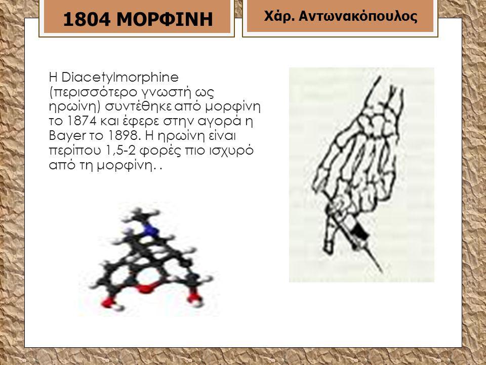 1804 ΜΟΡΦΙΝΗ Χάρ. Αντωνακόπουλος