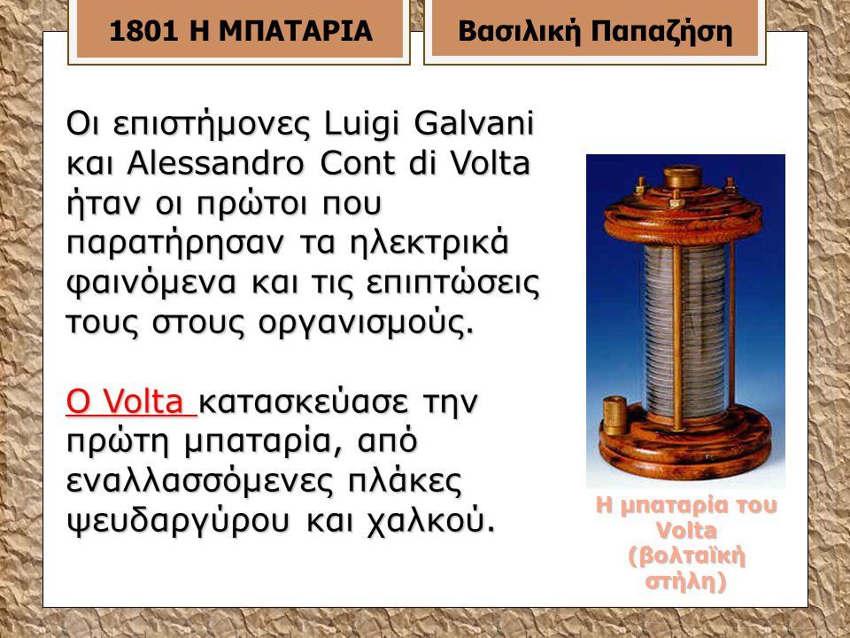 Η μπαταρία του Volta (βολταϊκή στήλη)