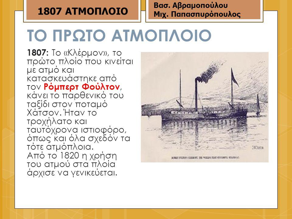 ΤΟ ΠΡΩΤΟ ΑΤΜΟΠΛΟΙΟ 1807 ΑΤΜΟΠΛΟΙΟ