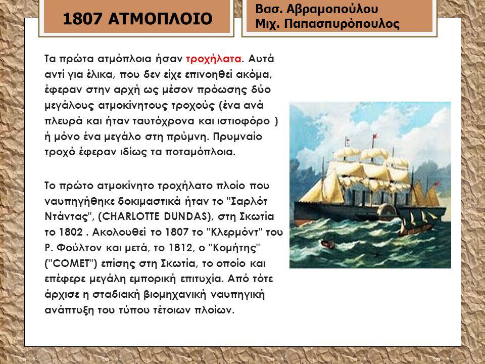 1807 ΑΤΜΟΠΛΟΙΟ Βασ. Αβραμοπούλου Μιχ. Παπασπυρόπουλος