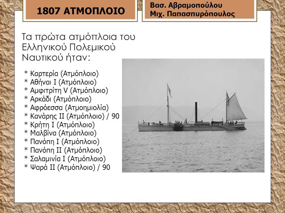 Τα πρώτα ατμόπλοια του Ελληνικού Πολεμικού Ναυτικού ήταν: