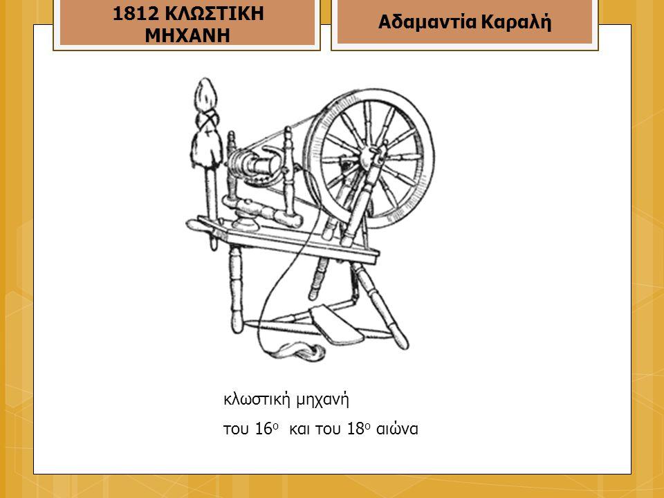1812 ΚΛΩΣΤΙΚΗ ΜΗΧΑΝΗ Αδαμαντία Καραλή