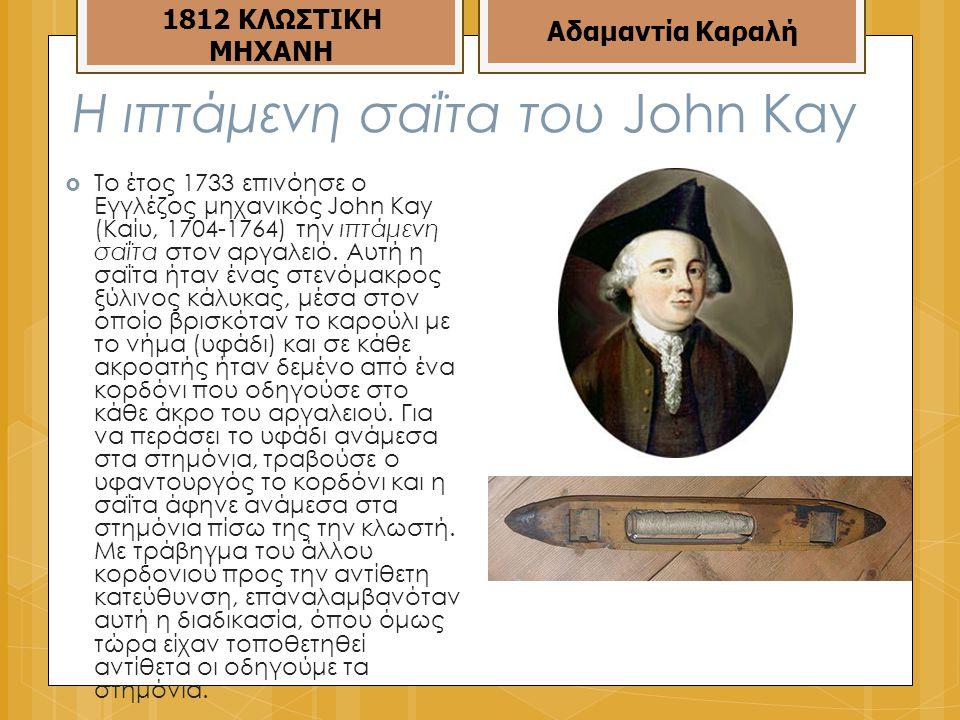 Η ιπτάμενη σαΐτα του John Kay