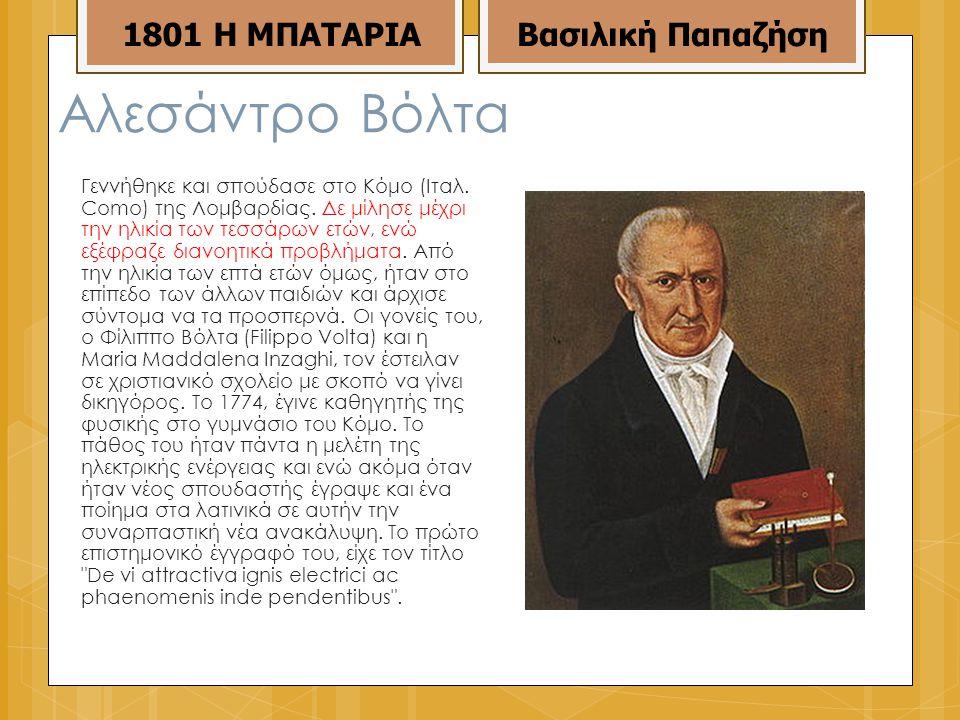 Αλεσάντρο Βόλτα 1801 Η ΜΠΑΤΑΡΙΑ Βασιλική Παπαζήση