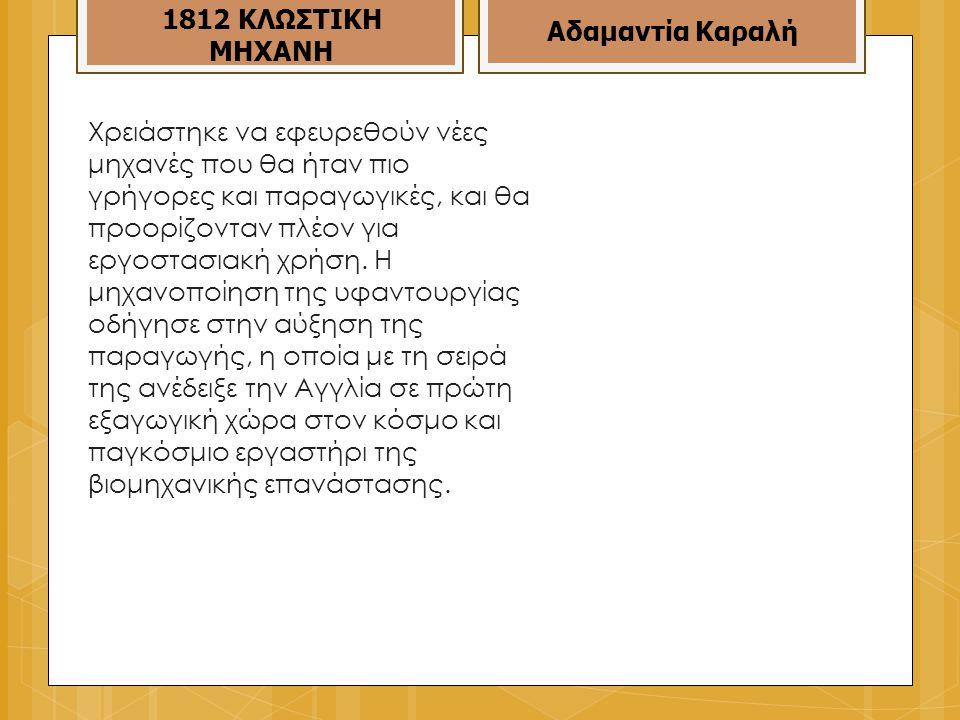 1812 ΚΛΩΣΤΙΚΗ ΜΗΧΑΝΗ Αδαμαντία Καραλή.