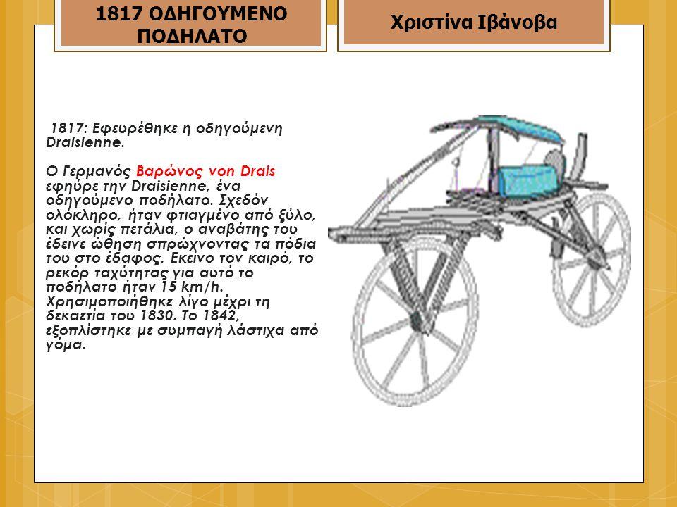 1817 ΟΔΗΓΟΥΜΕΝΟ ΠΟΔΗΛΑΤΟ Χριστίνα Ιβάνοβα