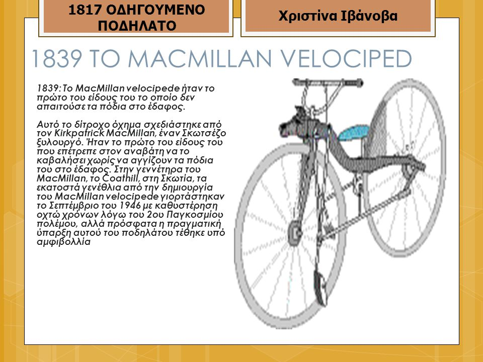 1839 ΤΟ MACMILLAN VELOCIPED
