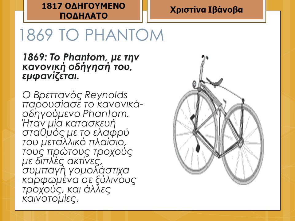 1817 ΟΔΗΓΟΥΜΕΝΟ ΠΟΔΗΛΑΤΟ Χριστίνα Ιβάνοβα. 1869 ΤΟ PHANTOM.