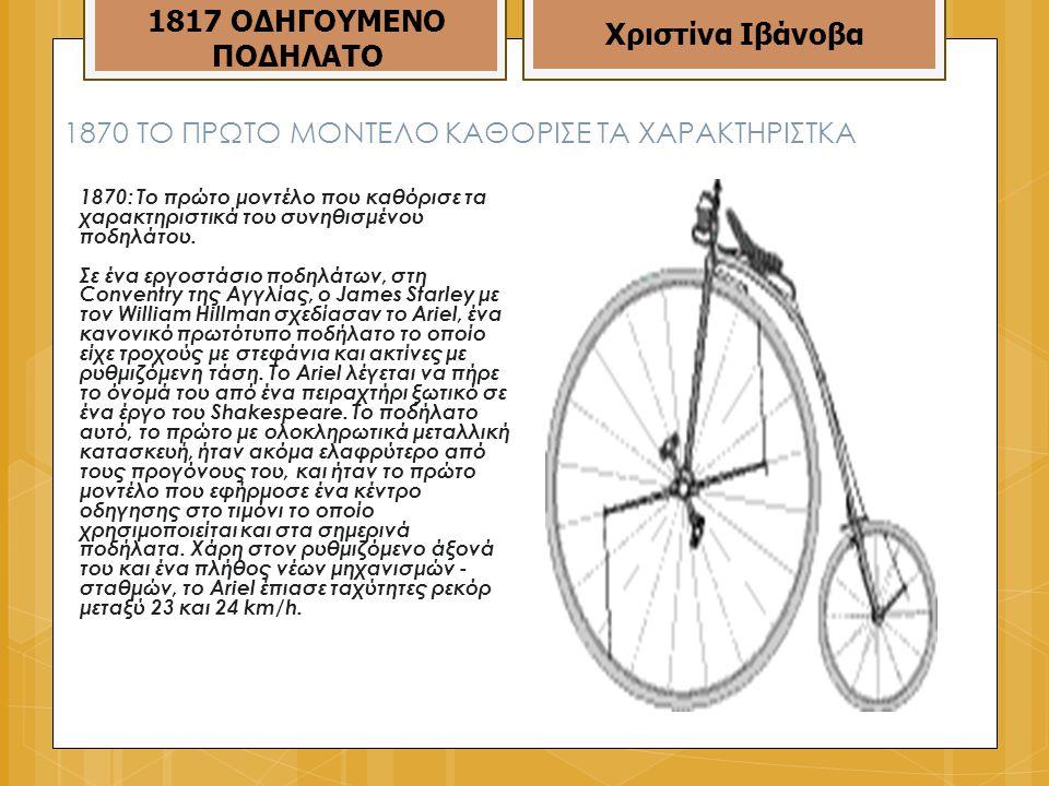 1870 ΤΟ ΠΡΩΤΟ ΜΟNTΕΛΟ ΚΑΘΟΡΙΣΕ ΤΑ ΧΑΡΑΚΤΗΡΙΣΤΚΑ