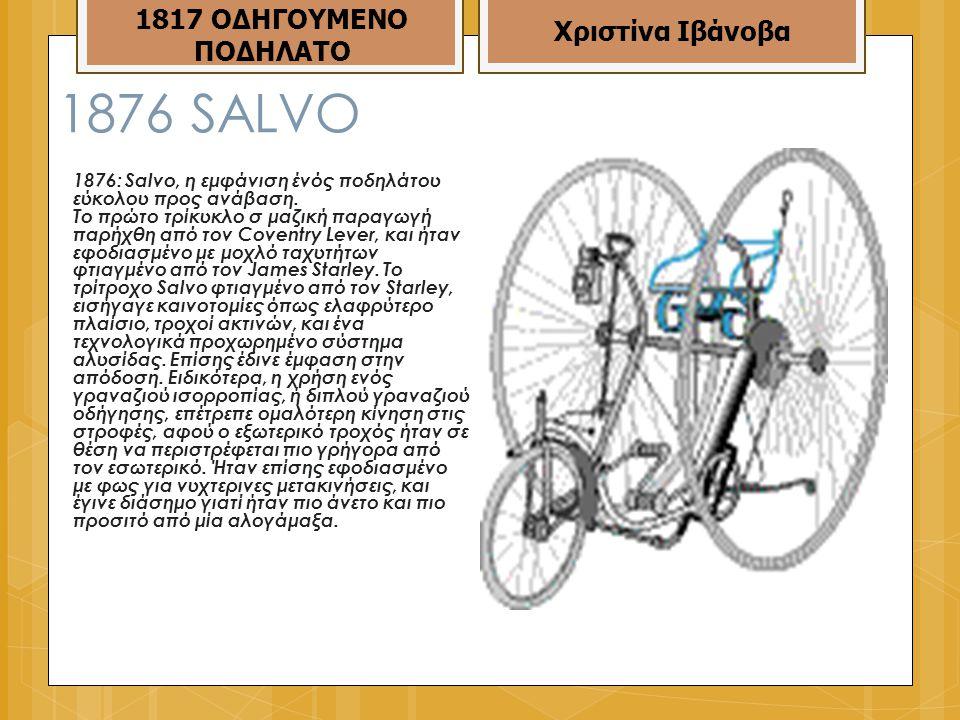 1876 SALVO 1817 ΟΔΗΓΟΥΜΕΝΟ ΠΟΔΗΛΑΤΟ Χριστίνα Ιβάνοβα
