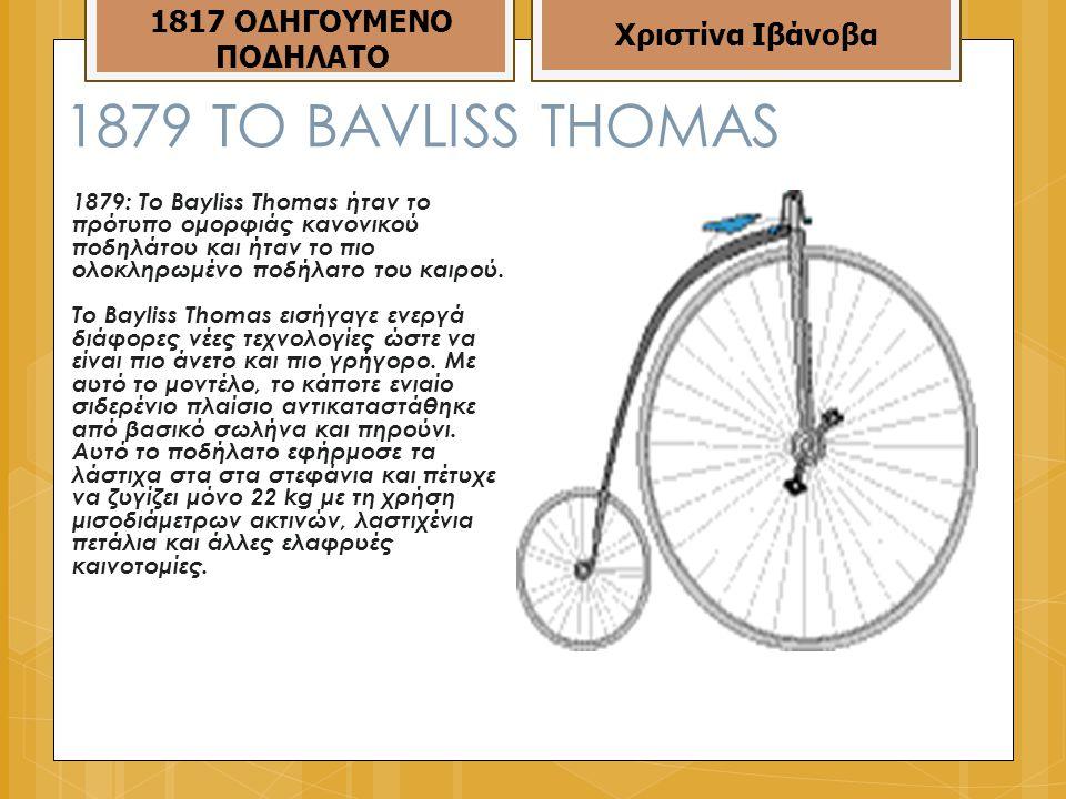 1879 ΤΟ BAVLISS THOMAS 1817 ΟΔΗΓΟΥΜΕΝΟ ΠΟΔΗΛΑΤΟ Χριστίνα Ιβάνοβα