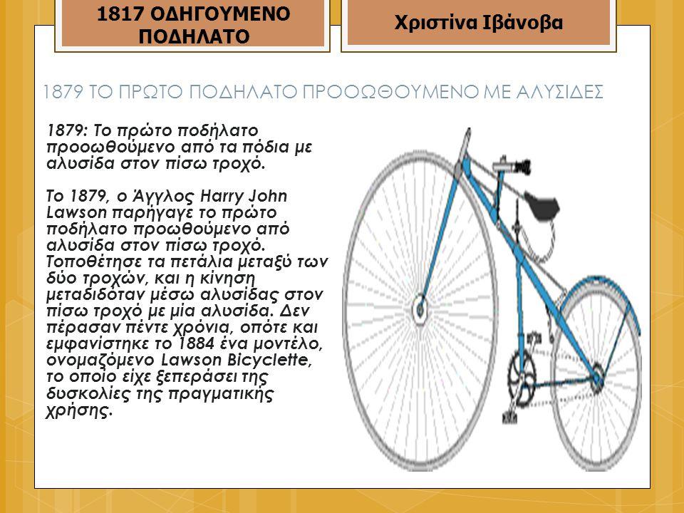 1879 TO ΠΡΩΤΟ ΠΟΔΗΛΑΤΟ ΠΡΟΟΩΘΟΥΜΕΝΟ ΜΕ ΑΛΥΣΙΔΕΣ