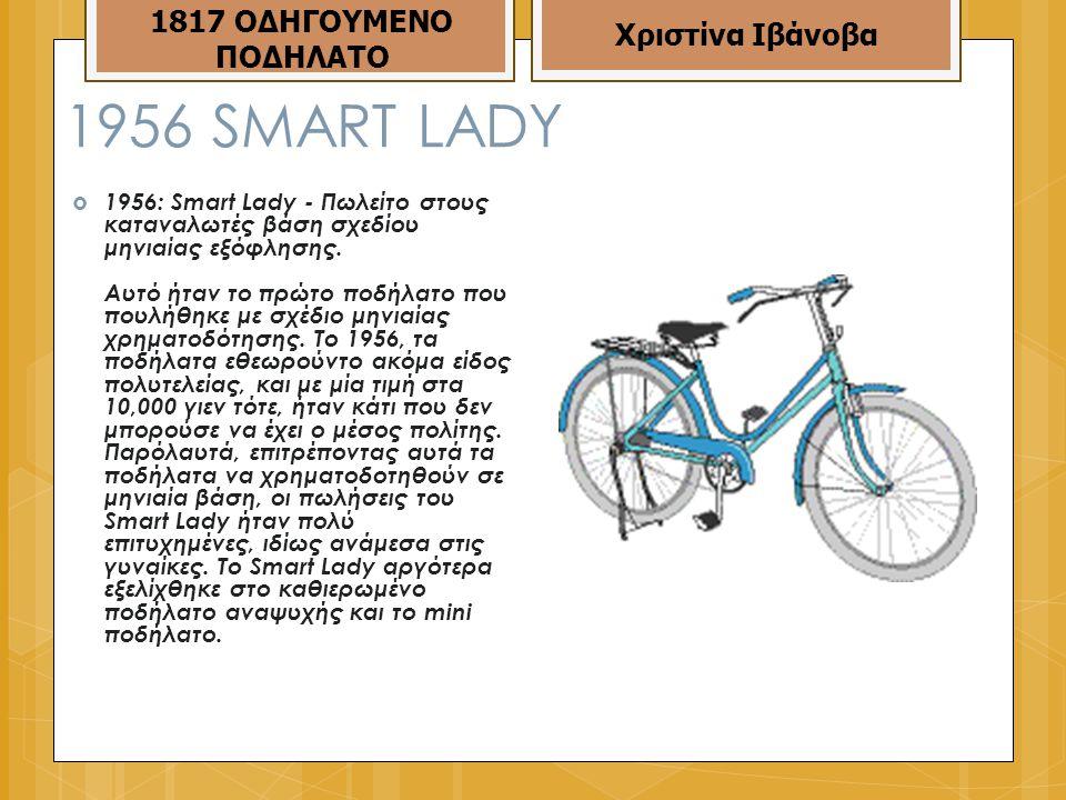 1956 SMART LADY 1817 ΟΔΗΓΟΥΜΕΝΟ ΠΟΔΗΛΑΤΟ Χριστίνα Ιβάνοβα