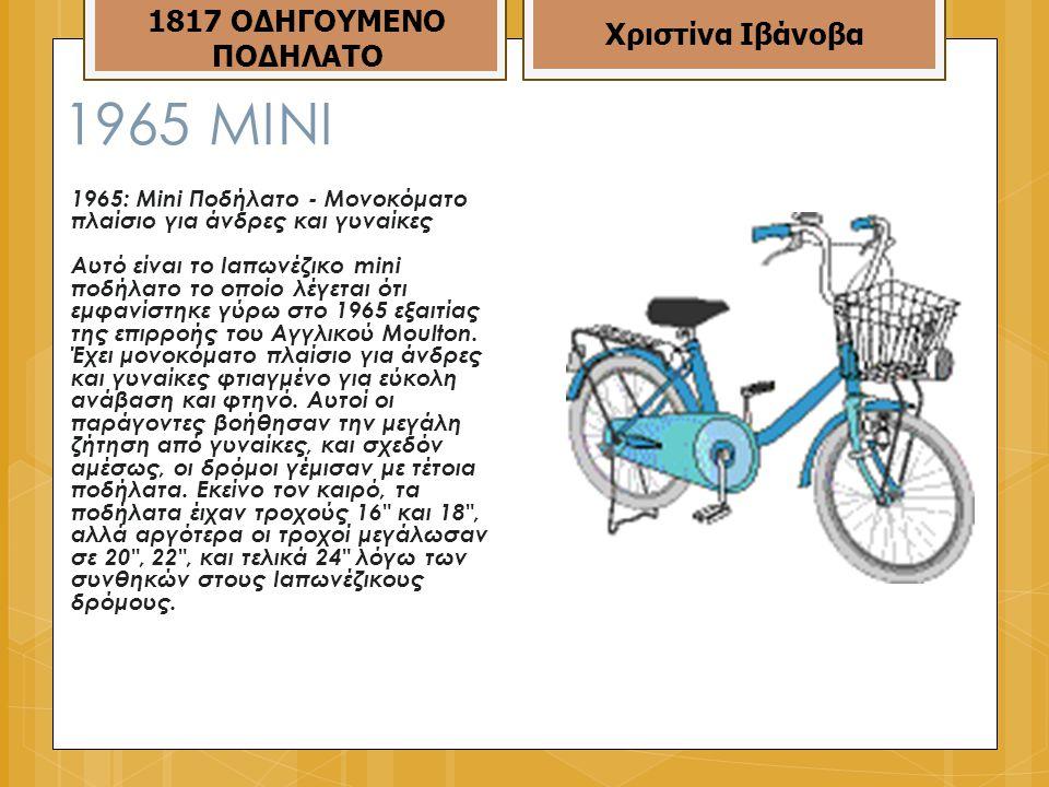 1965 MINI 1817 ΟΔΗΓΟΥΜΕΝΟ ΠΟΔΗΛΑΤΟ Χριστίνα Ιβάνοβα