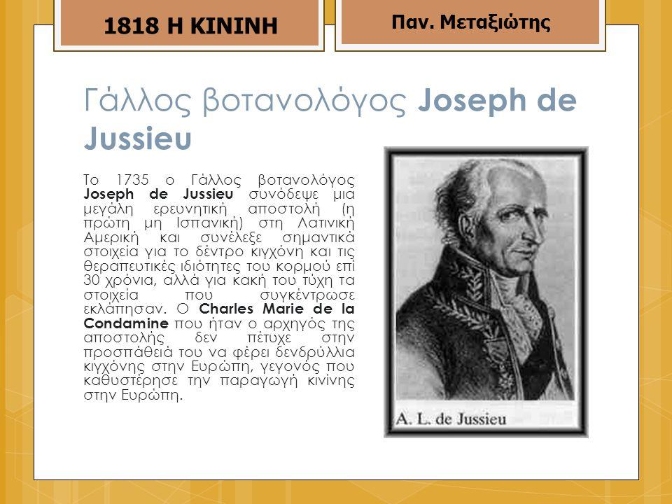 Γάλλος βοτανολόγος Joseph de Jussieu