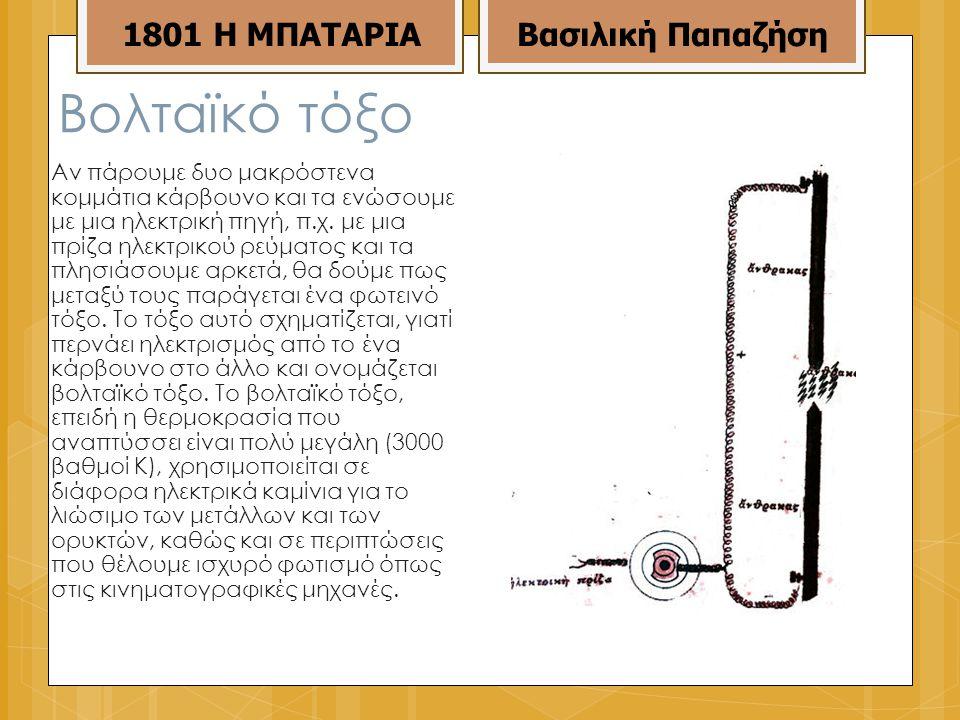 Βολταϊκό τόξο 1801 Η ΜΠΑΤΑΡΙΑ Βασιλική Παπαζήση