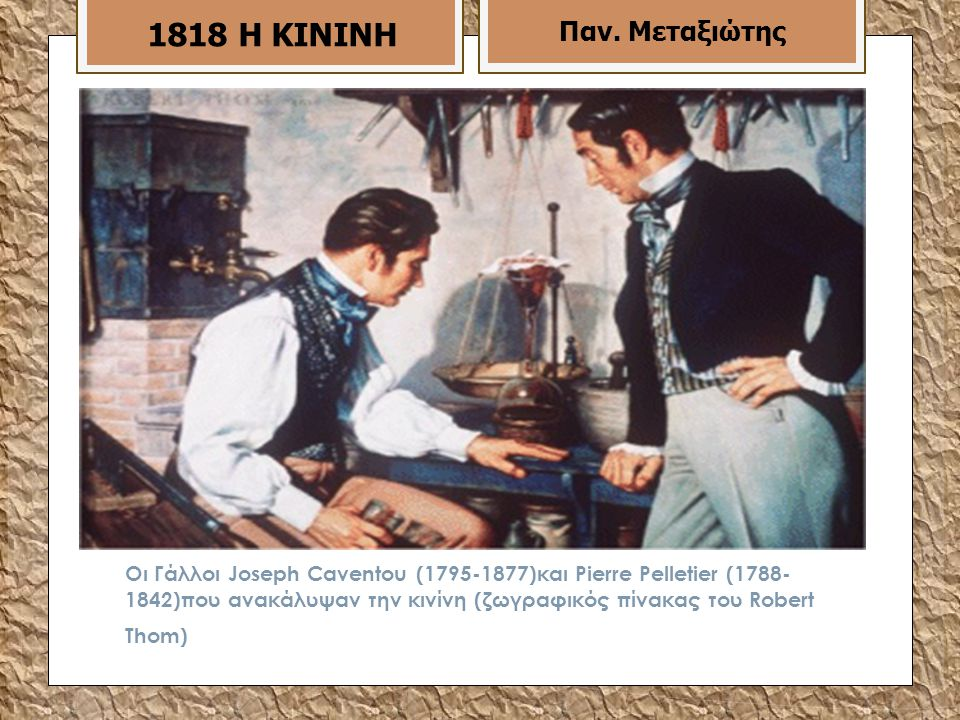 1818 H KININH Παν. Μεταξιώτης