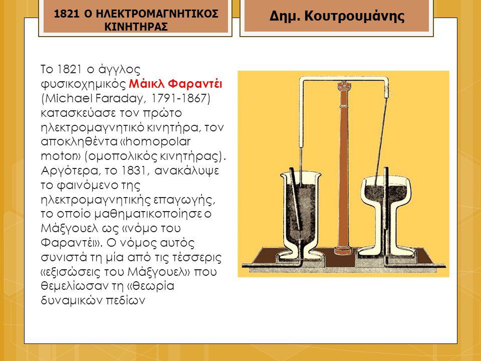 1821 Ο ΗΛΕΚΤΡΟΜΑΓΝΗΤΙΚΟΣ ΚΙΝΗΤΗΡΑΣ