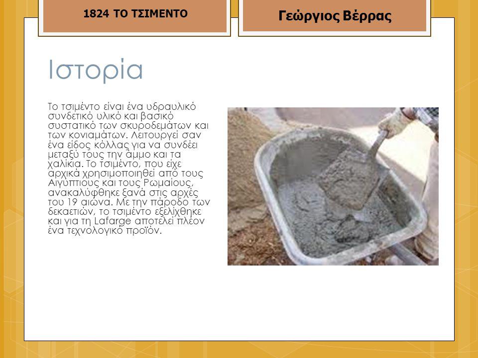 Ιστορία Γεώργιος Βέρρας 1824 ΤΟ ΤΣΙΜΕΝΤΟ