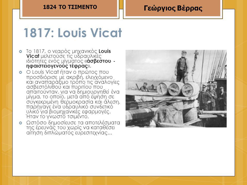 1817: Louis Vicat Γεώργιος Βέρρας 1824 ΤΟ ΤΣΙΜΕΝΤΟ