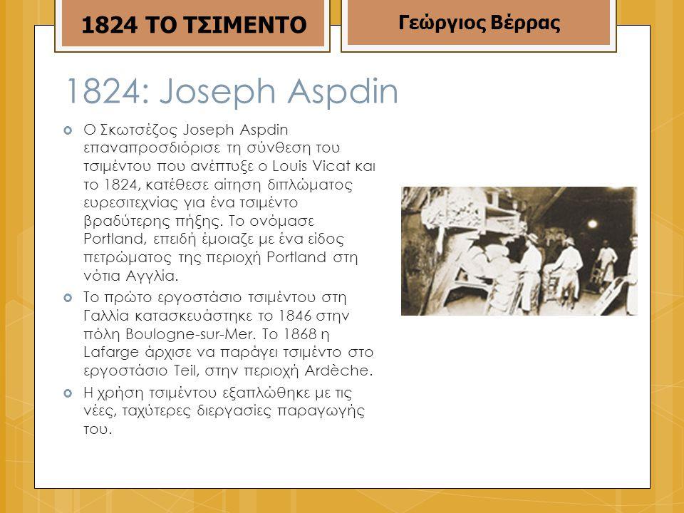 1824: Joseph Aspdin 1824 ΤΟ ΤΣΙΜΕΝΤΟ Γεώργιος Βέρρας