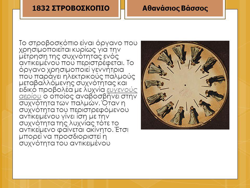1832 ΣΤΡΟΒΟΣΚΟΠΙΟ Αθανάσιος Βάσσος.