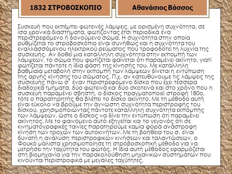 1832 ΣΤΡΟΒΟΣΚΟΠΙΟ Αθανάσιος Βάσσος