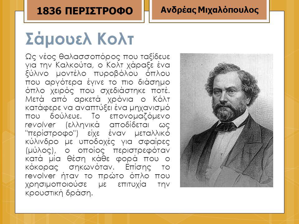 Σάμουελ Κολτ 1836 ΠΕΡΙΣΤΡΟΦΟ Ανδρέας Μιχαλόπουλος