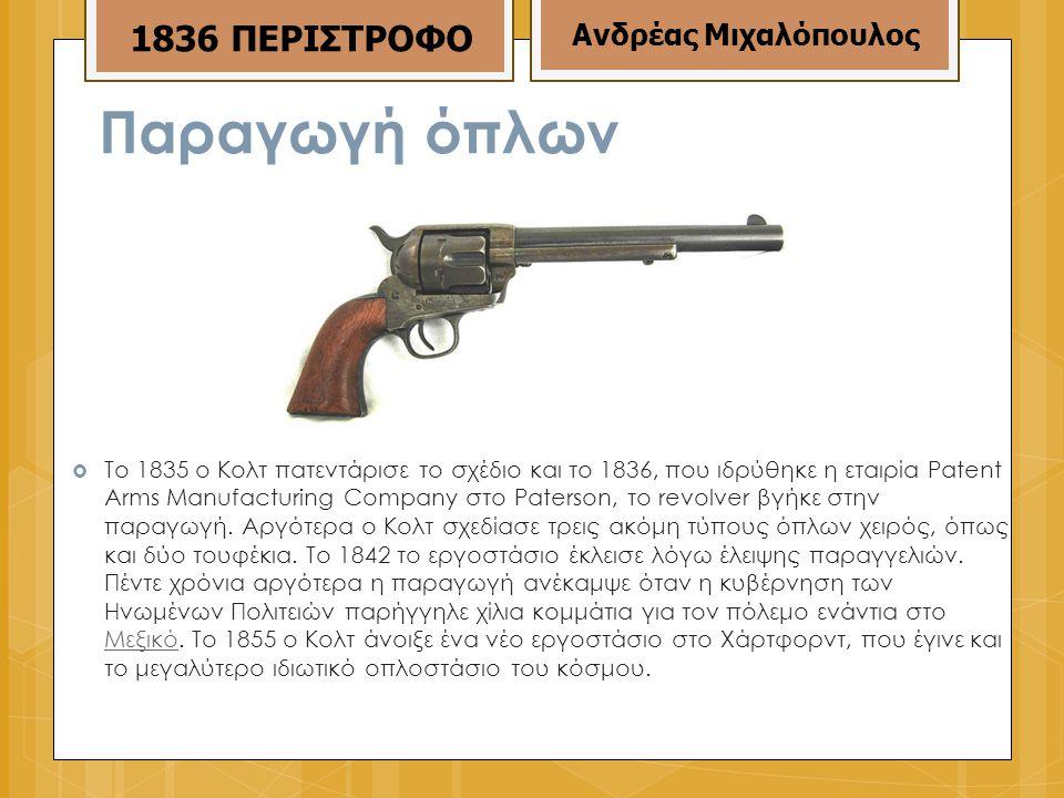 Παραγωγή όπλων 1836 ΠΕΡΙΣΤΡΟΦΟ Ανδρέας Μιχαλόπουλος