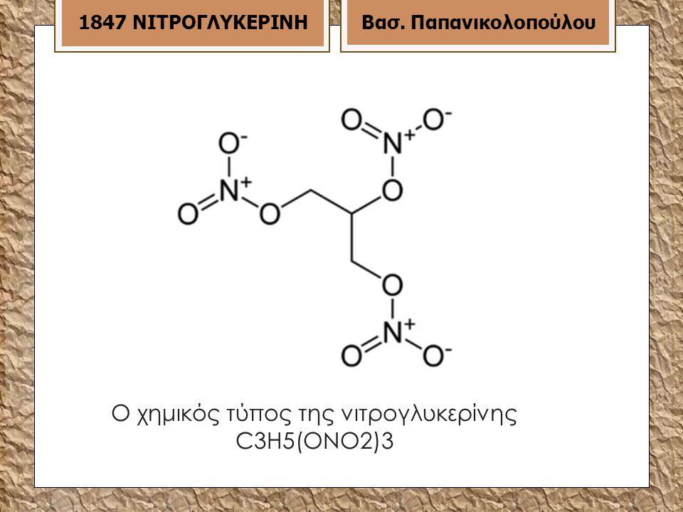 Ο χημικός τύπος της νιτρογλυκερίνης