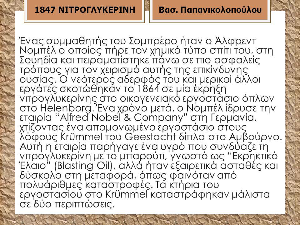 1847 ΝΙΤΡΟΓΛΥΚΕΡΙΝΗ Βασ. Παπανικολοπούλου.