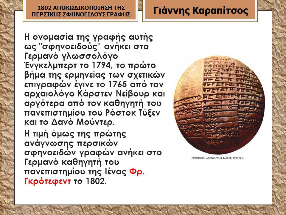 1802 ΑΠΟΚΩΔΙΚΟΠΟΙΗΣΗ ΤΗΣ ΠΕΡΣΙΚΗΣ ΣΦΗΝΟΕΙΔΟΥΣ ΓΡΑΦΗΣ