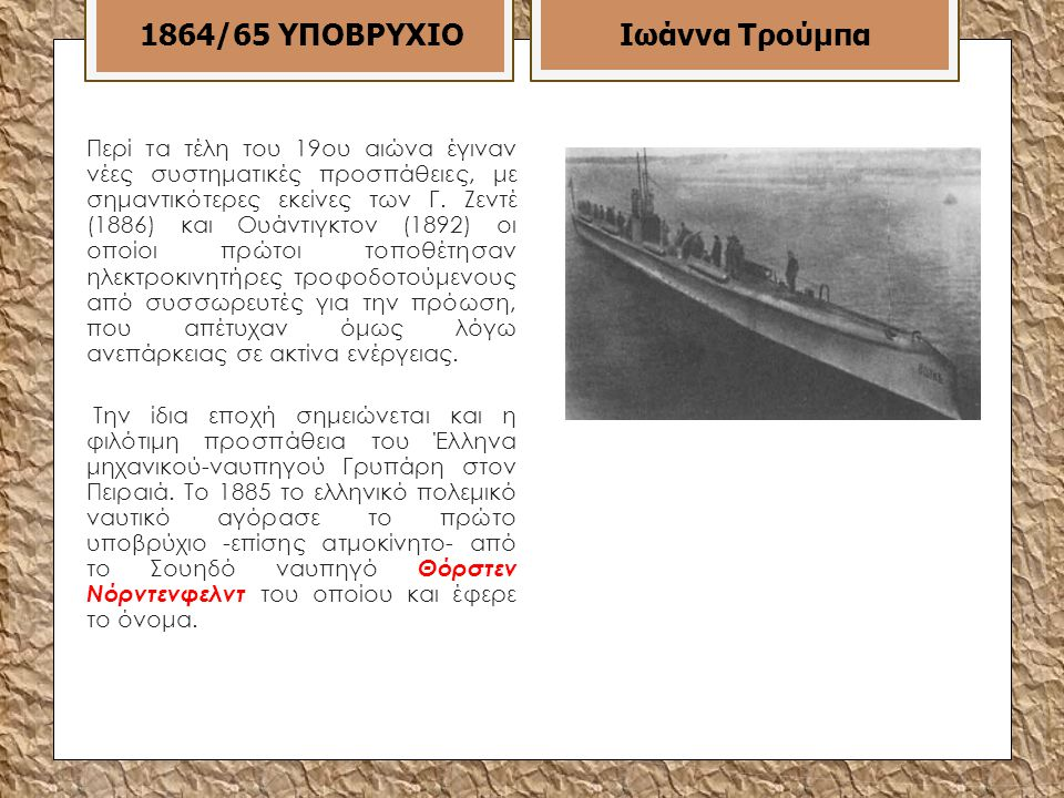 1864/65 ΥΠΟΒΡΥΧΙΟ Ιωάννα Τρούμπα
