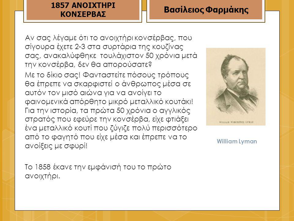 Βασίλειος Φαρμάκης 1857 ΑΝΟΙΧΤΗΡΙ ΚΟΝΣΕΡΒΑΣ