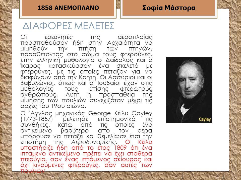ΔΙΑΦΟΡΕΣ ΜΕΛΕΤΕΣ Σοφία Μάστορα 1858 ΑΝΕΜΟΠΛΑΝΟ