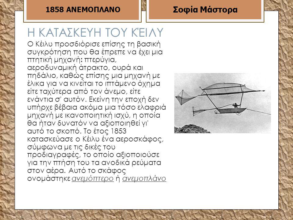 Η ΚΑΤΑΣΚΕΥΗ ΤΟΥ ΚΈΙΛΥ Σοφία Μάστορα 1858 ΑΝΕΜΟΠΛΑΝΟ