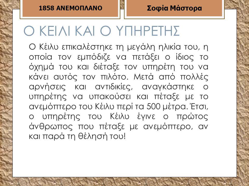 1858 ΑΝΕΜΟΠΛΑΝΟ Σοφία Μάστορα. Ο ΚΕΙΛΙ ΚΑΙ Ο ΥΠΗΡΕΤΗΣ.