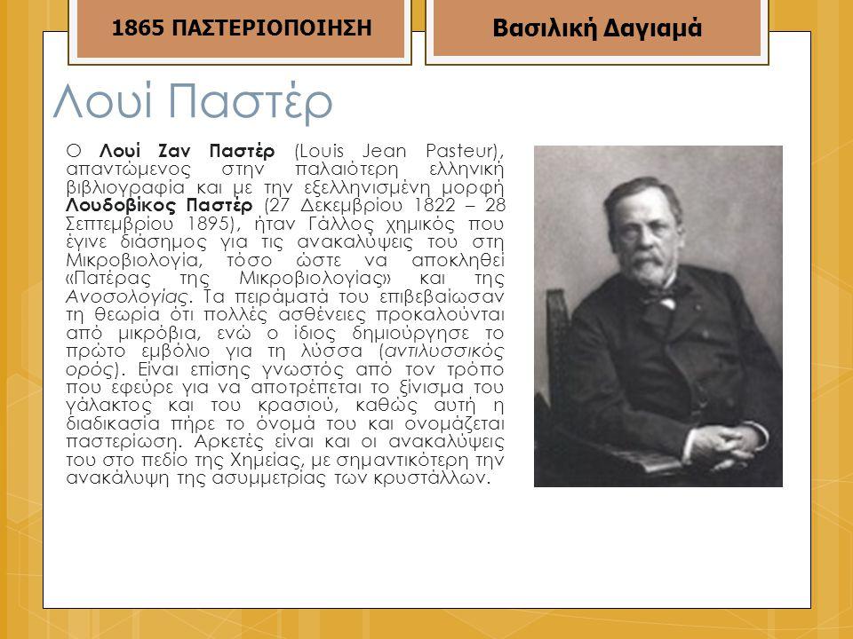 Λουί Παστέρ Βασιλική Δαγιαμά 1865 ΠΑΣΤΕΡΙΟΠΟΙΗΣΗ