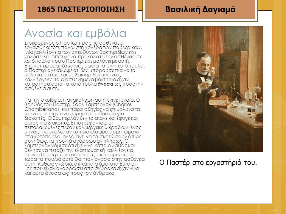 Ανοσία και εμβόλια Βασιλική Δαγιαμά 1865 ΠΑΣΤΕΡΙΟΠΟΙΗΣΗ