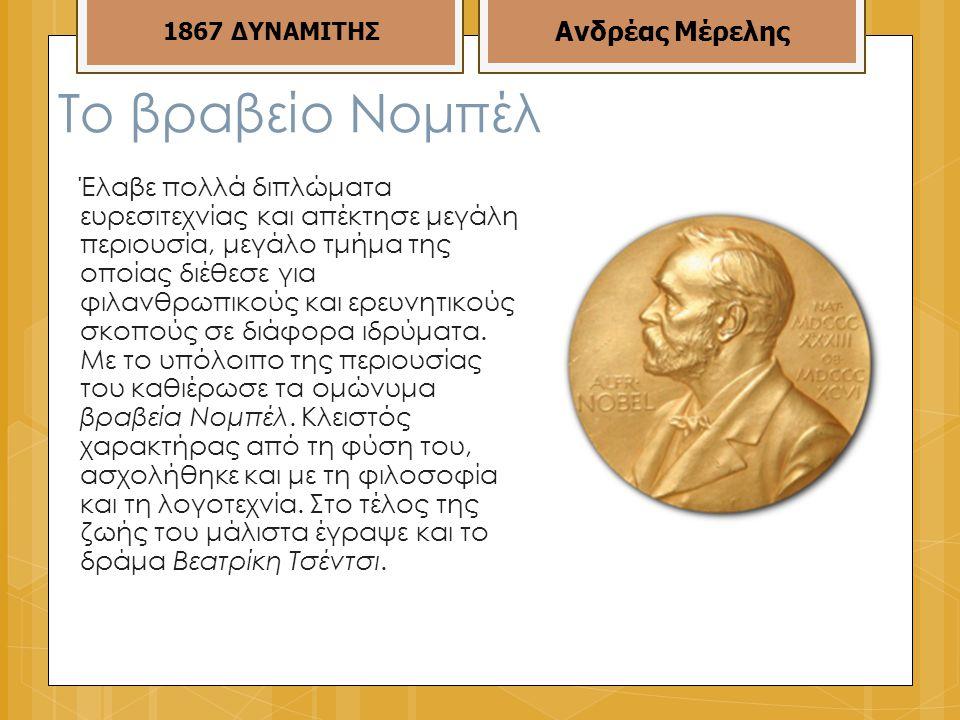 Το βραβείο Νομπέλ Ανδρέας Μέρελης