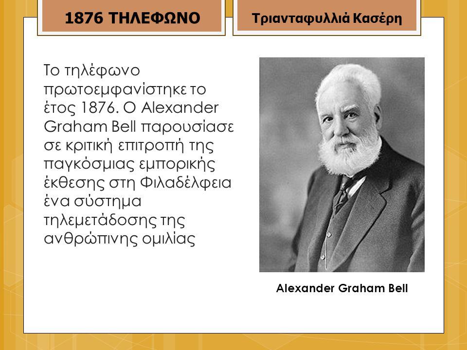 1876 ΤΗΛΕΦΩΝΟ Τριανταφυλλιά Κασέρη.