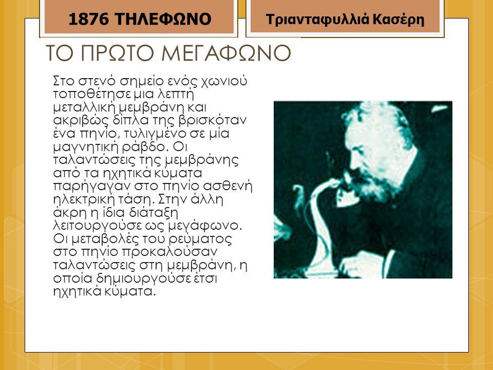 ΤΟ ΠΡΩΤΟ ΜΕΓΑΦΩΝΟ 1876 ΤΗΛΕΦΩΝΟ Τριανταφυλλιά Κασέρη