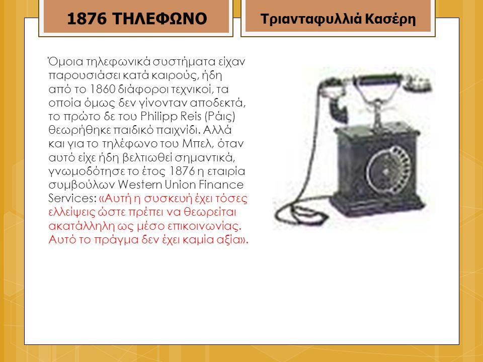 1876 ΤΗΛΕΦΩΝΟ Τριανταφυλλιά Κασέρη