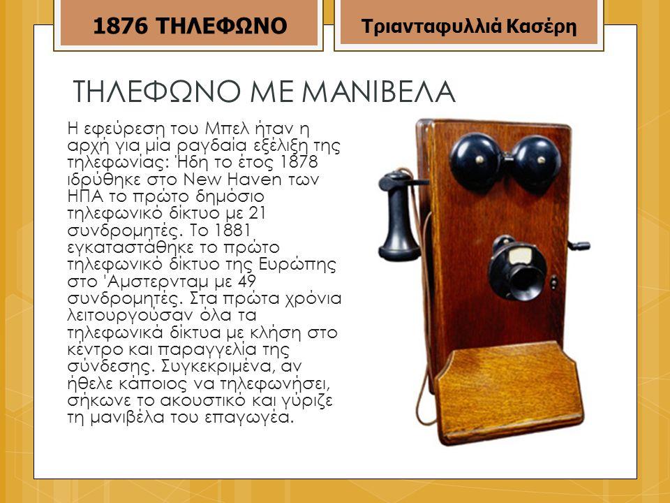 ΤΗΛΕΦΩΝΟ ΜΕ ΜΑΝΙΒΕΛΑ 1876 ΤΗΛΕΦΩΝΟ Τριανταφυλλιά Κασέρη